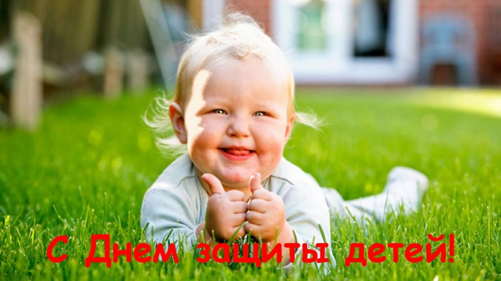 Поздравляем Всех с Днём Защиты Детей!