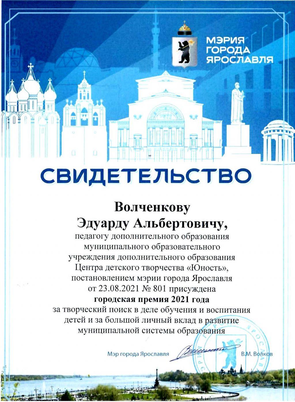 Постановлением мэрии гор. Ярославля от 23.08.2021 г. Волченкову Эдуарду Альбертовичу присуждена го-