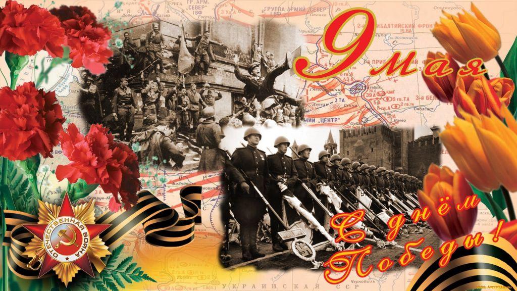 Поздравляем Всех Вас с 75-ой Годовщиной Великой Победы Советского народа в Великой Отечествен-