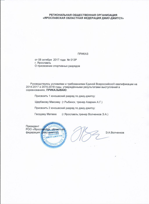 Поздравляем Щербакова Максима с присвоением 1 юношеского разряда по джиу-джитсу! Поздравляем