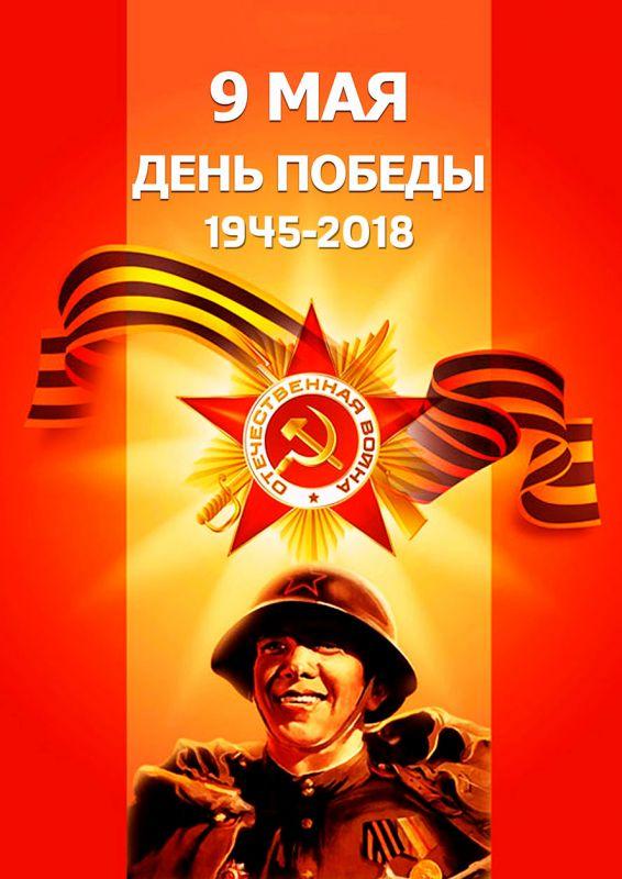 Поздравляем Всех с Праздником Великой Победы!