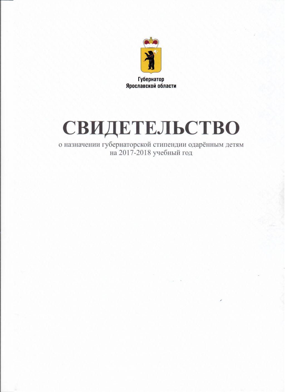 Свидетельство губернаторского стипендиата - Богдан Огнев