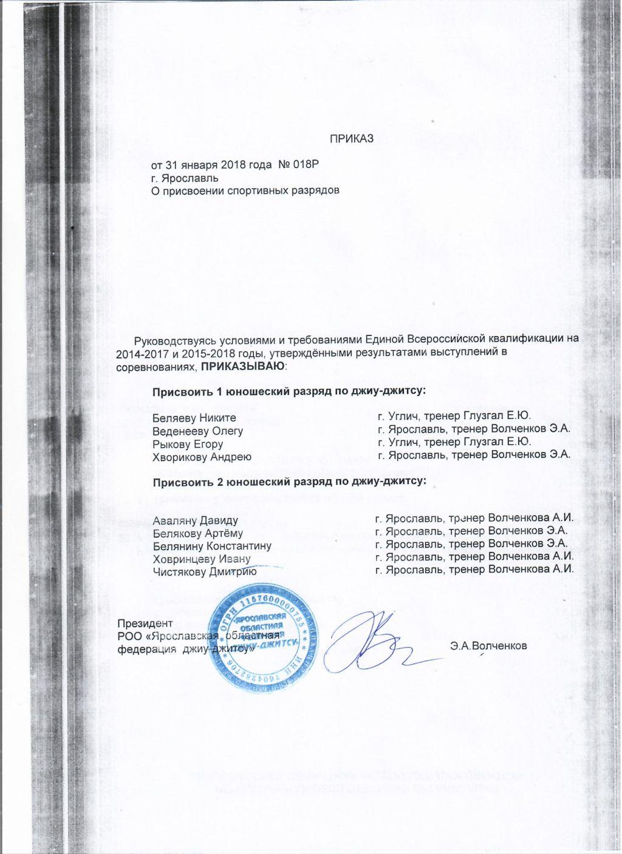 Поздравляем Беляева Никиту, Веденеева Олега, Ры-кова Егора и Хворикова Андрея с присвоением 1 юно