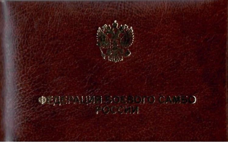 Удостоверение Почётного мастера боевого самбо и учётная карточка Волченкова Э.А.